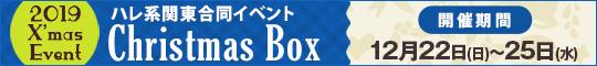 横浜川崎合同イベント クリスマスボックス