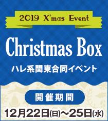 関東ハレ系合同イベント キャッシュレスイベント