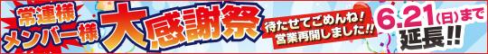 横浜川崎合同イベント 公式ツイッターをフォローしよう!