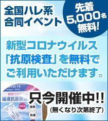 先着5,000名様!新型コロナウイルス「抗原検査」を無料でご利用いただけます。