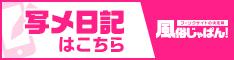 新宿 風俗情報 風俗じゃぱん-日記