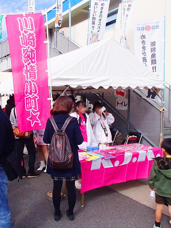 川崎幸市場 食鮮まつり