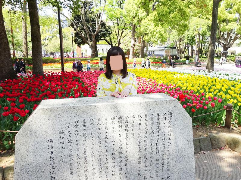 ぶら散歩横浜公園・堀ちえみ