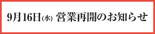 9/16 営業再開のお知らせ
