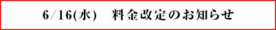 6/16 料金改定のお知らせ