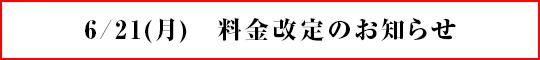 6/21 料金改定のお知らせ